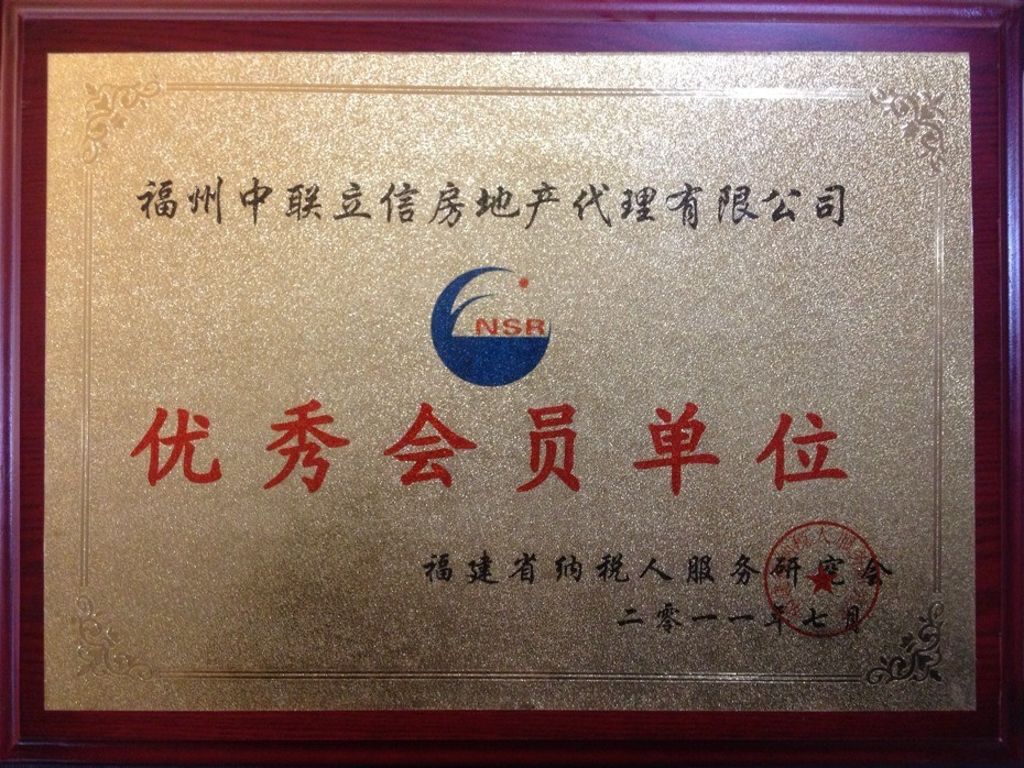 公司荣誉(图4)