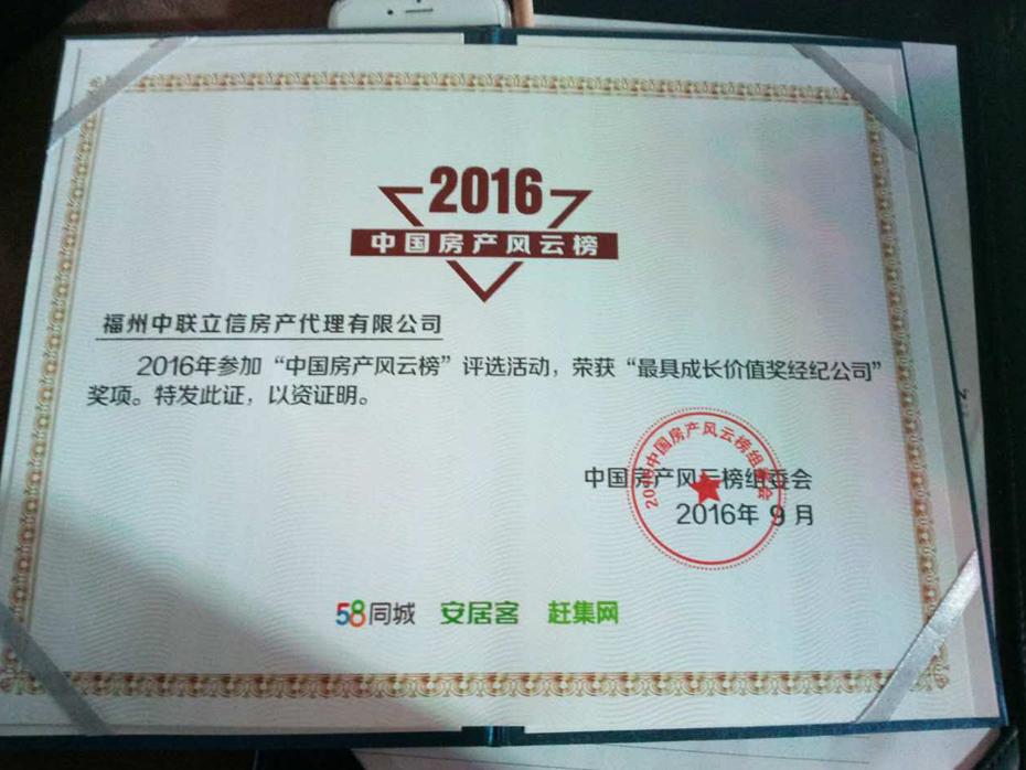 """中联立信荣获""""2016中国房产风云榜最具成长价值奖经纪公司""""荣誉称号"""