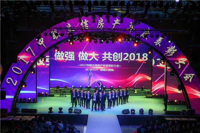 2017中联立信房产年度表彰大会在福州榕城大剧院隆重举行!(图7)