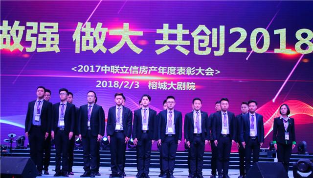 2017中联立信房产年度表彰大会在福州榕城大剧院隆重举行!(图8)