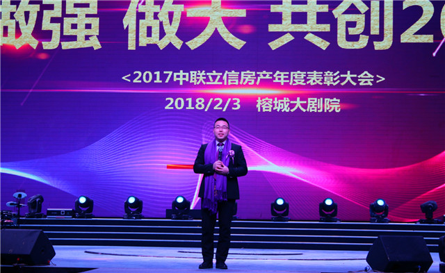 2017中联立信房产年度表彰大会在福州榕城大剧院隆重举行!(图12)