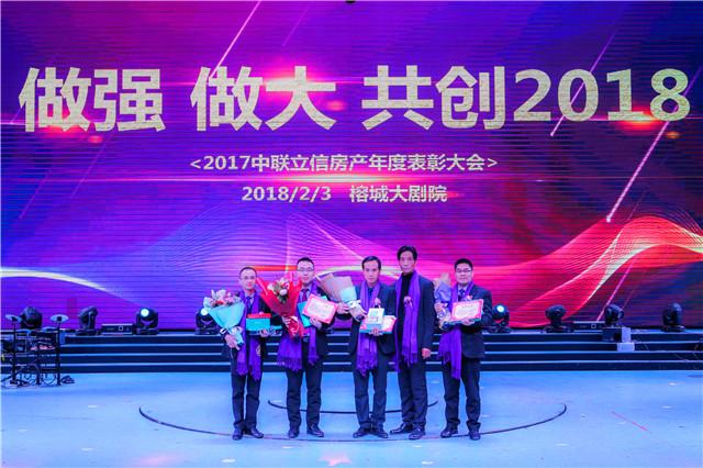 2017中联立信房产年度表彰大会在福州榕城大剧院隆重举行!(图20)