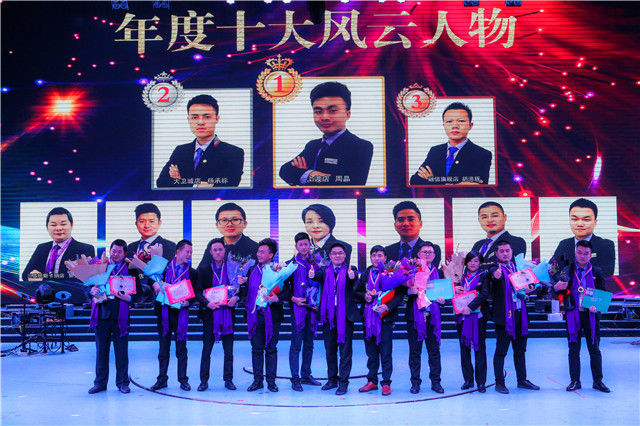 2017中联立信房产年度表彰大会在福州榕城大剧院隆重举行!(图21)