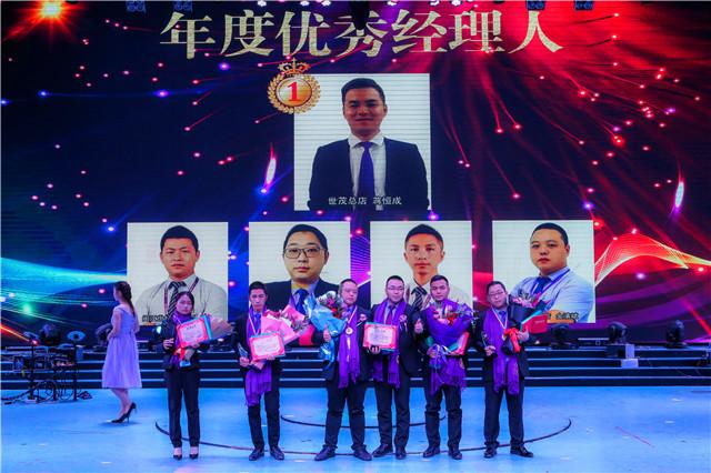 2017中联立信房产年度表彰大会在福州榕城大剧院隆重举行!(图22)