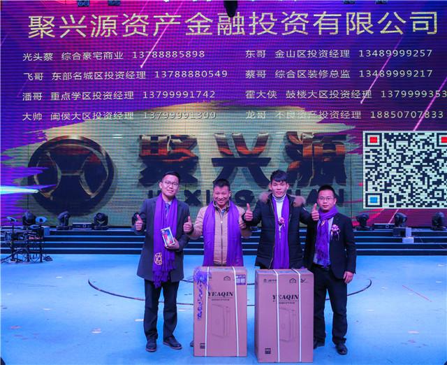 2017中联立信房产年度表彰大会在福州榕城大剧院隆重举行!(图29)