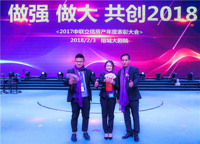 2017中联立信房产年度表彰大会在福州榕城大剧院隆重举行!(图30)