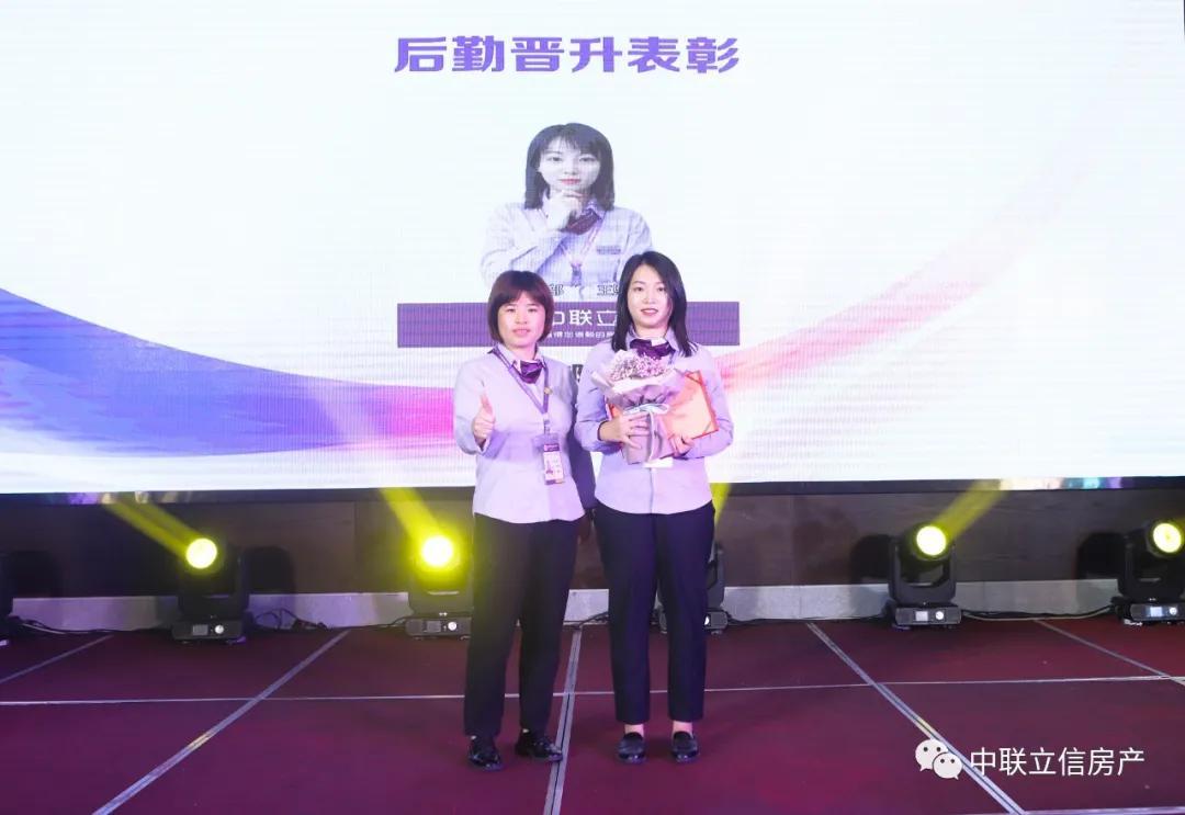 年终冲刺 火力全开 中联立信福州分公司十二月表彰暨一月启动大会盛典!(图9)