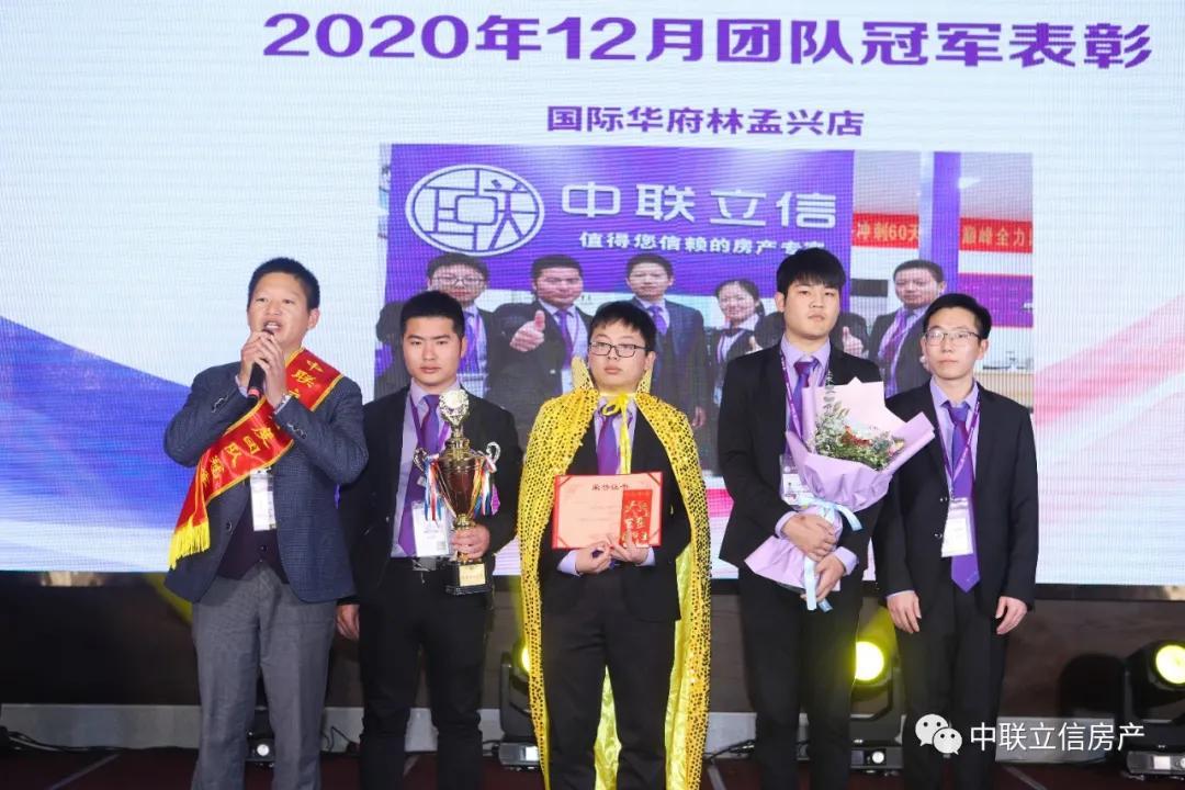 福州分公司12月团队冠军缔造者—国际华府二部!(图5)