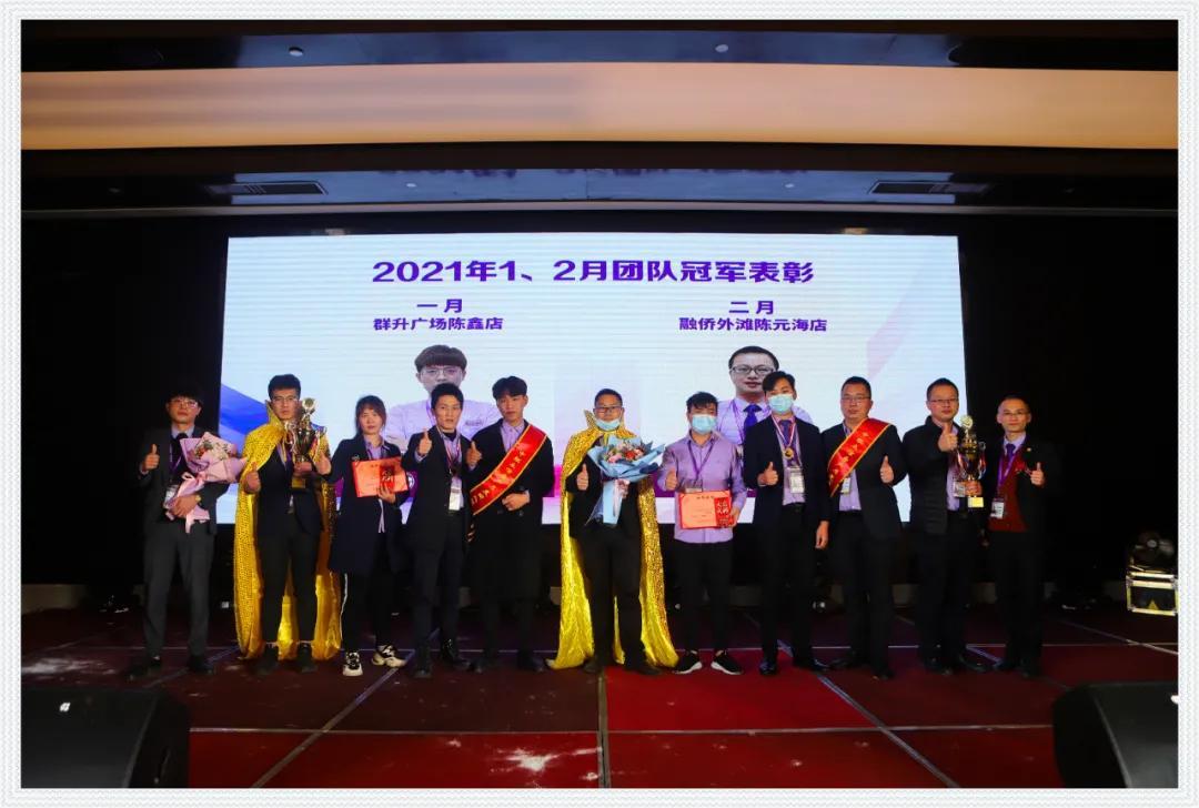 犇起来|中联立信房产福州分公司1、2月表彰暨三月启动大会盛典!(图21)