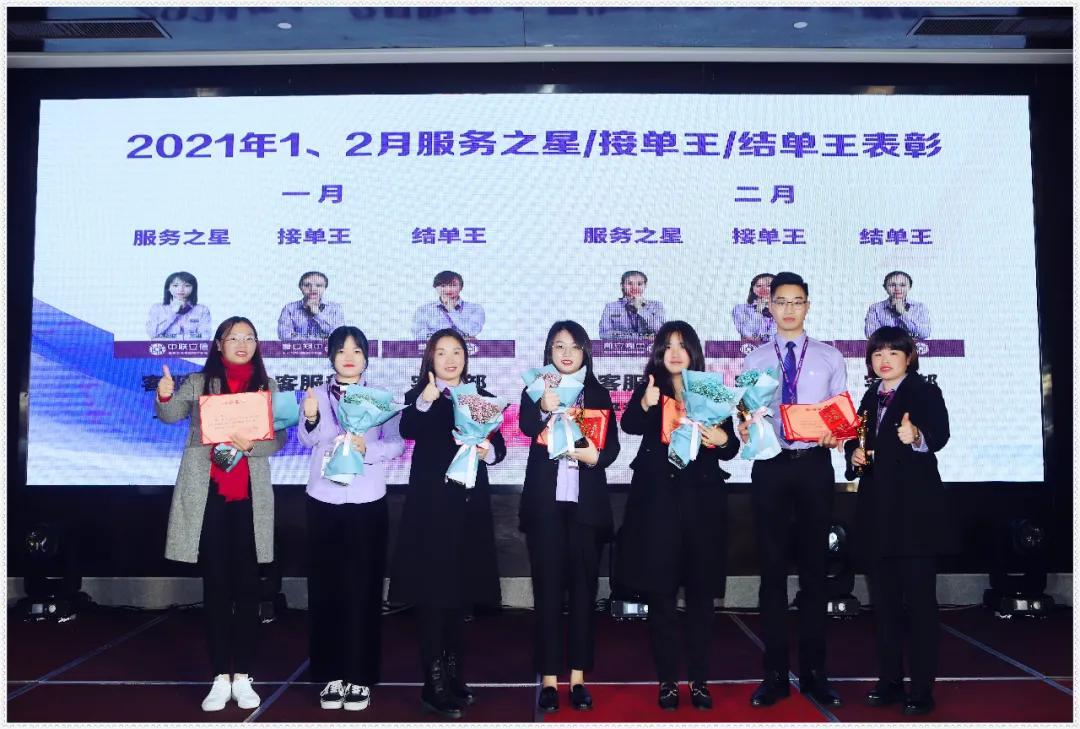 犇起来|中联立信房产福州分公司1、2月表彰暨三月启动大会盛典!(图8)