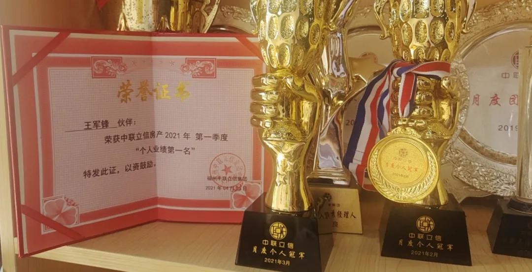 """三冠王,用拼搏赢得""""开挂""""人生丨闽江豪宅叶德全店 王军锋(图3)"""