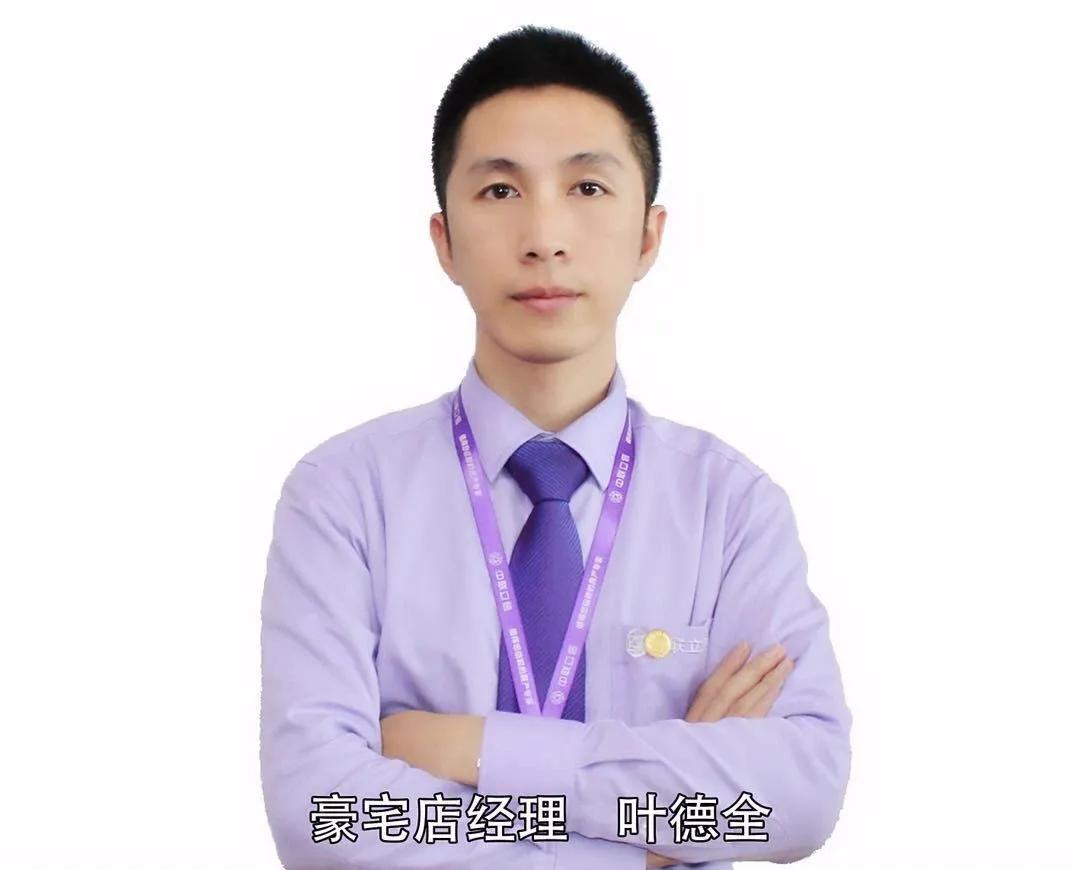 """三冠王,用拼搏赢得""""开挂""""人生丨闽江豪宅叶德全店 王军锋(图8)"""